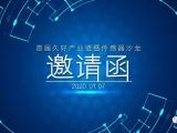 2020首届久好产业链与传感器沙龙邀请函