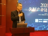 聚焦·2020首届久好产业链与传感器沙龙在京圆满举行